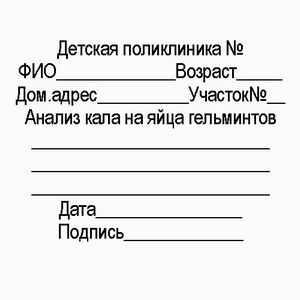 Паразит про 1.ру отзывы
