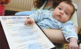 Документы для оформления материнского капитала в 2017 году
