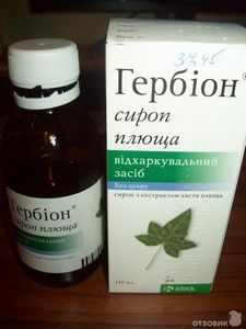 гербион от сухого кашля инструкция по применению для детей отзывы - фото 7