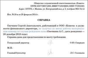 Мурманск размер пенсии по инвалидности в