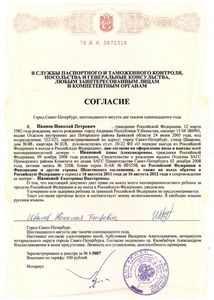 Разрешения на выезд несовершеннолетнего ребенка