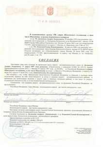 разрешение на регистрацию ребенка от отца образец
